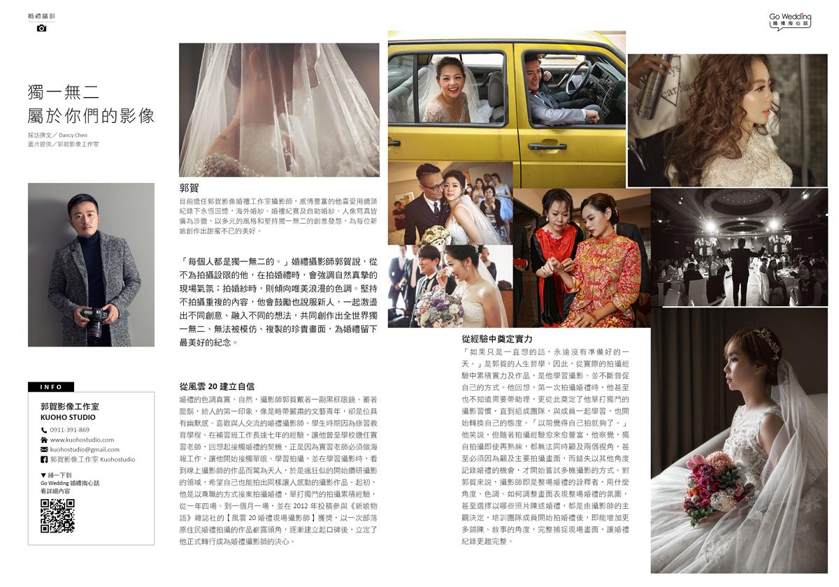 ▲100婚禮人-郭賀-4P