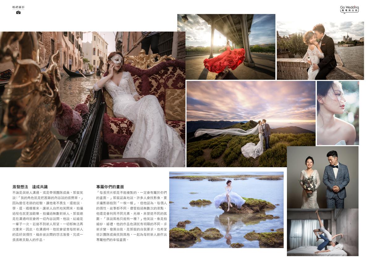 ▲100婚禮人-郭賀-4P2