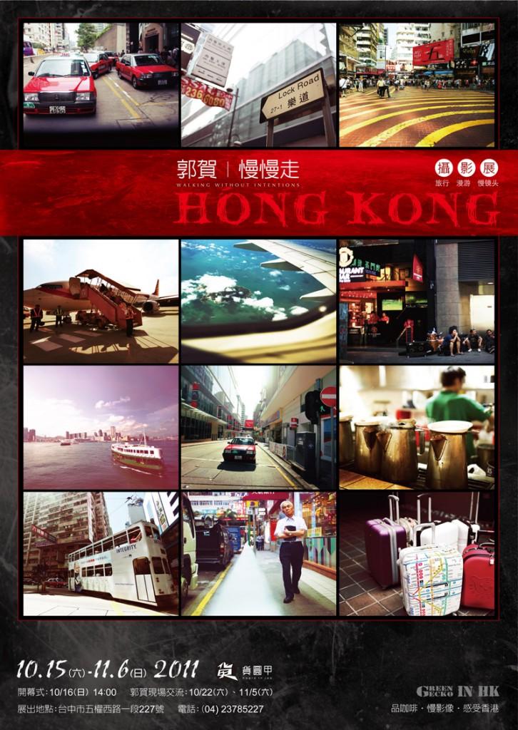 郭賀,郭賀慢慢走,香港,HK,銅鑼灣,尖沙嘴,中環,郭賀影像