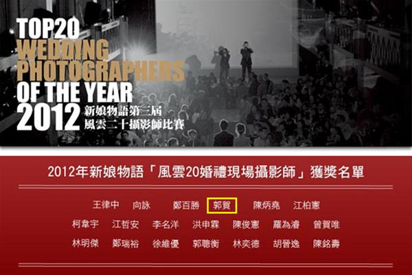 2012風雲20