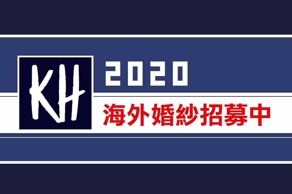 2020overseas-1