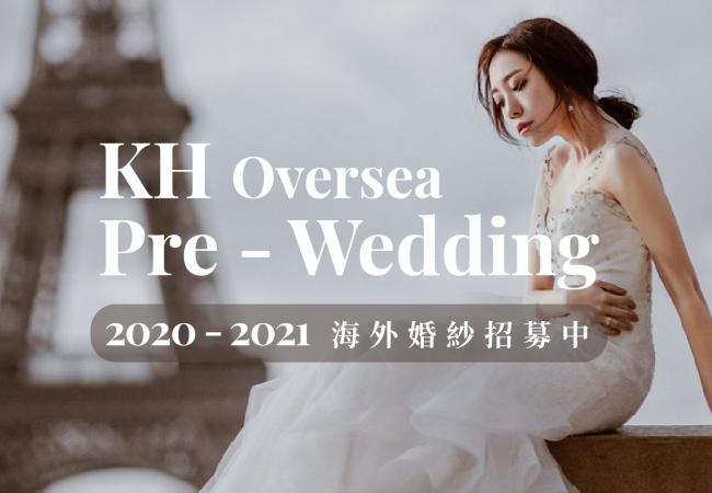 2020-2021世界戀人全球旅拍婚紗