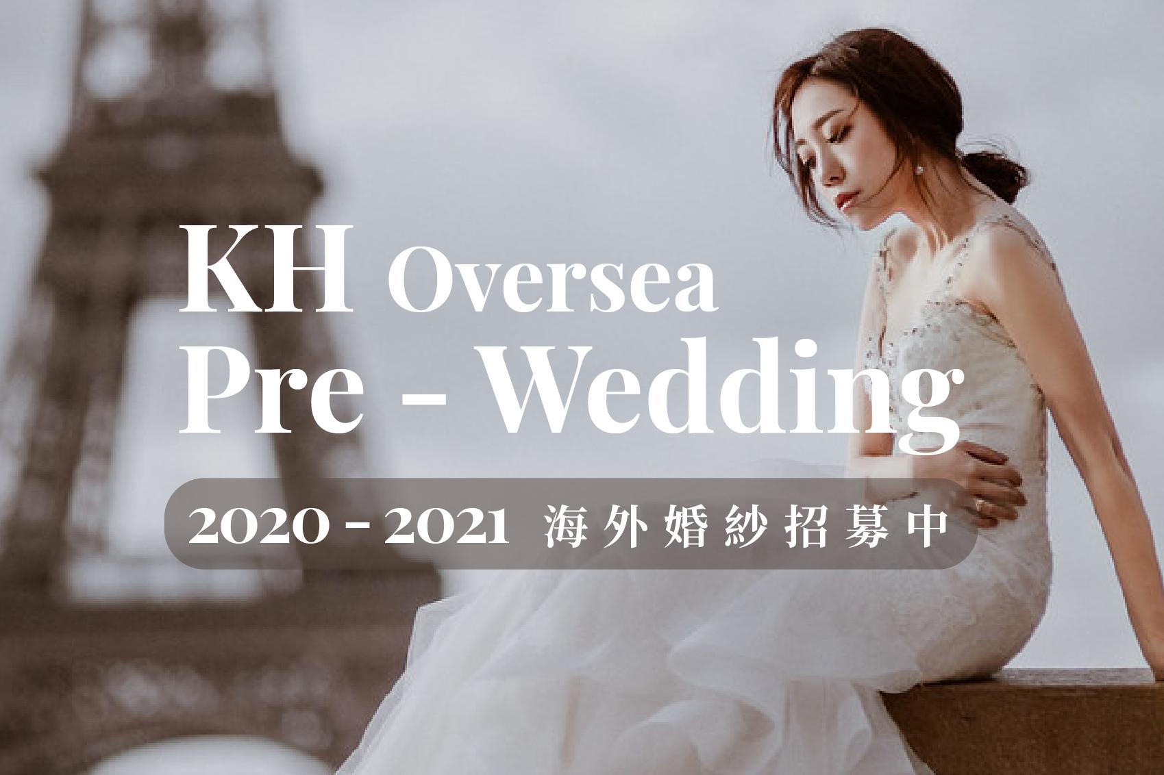2020 OverSea 海外婚紗行程