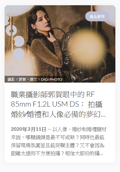 Screenshot_2020-03-23 新知新訊 - 佳能 台灣