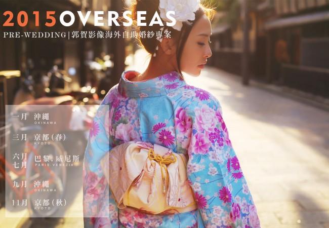 2015-2016 世界的戀人海外婚紗