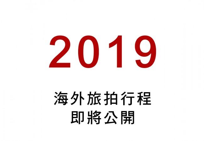 2018-2019世界戀人全球旅拍婚紗