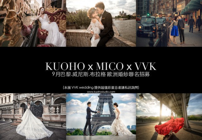 歐洲婚紗團聯名招募(VVK提供特別贊助)