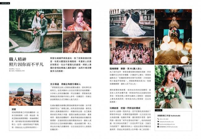 [新娘物語] 職人精神  照片因你而不凡